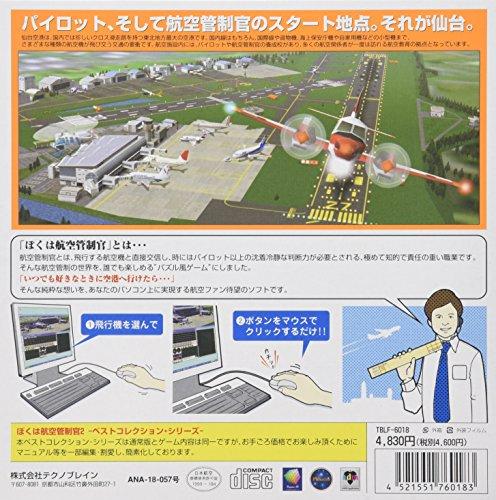 テクノブレイン ぼくは航空管制官2ベストコレクション 仙台空港