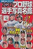 プロ野球選手写真名鑑 2012年—オールカラー!! (NIKKAN SPORTS GRAPH)