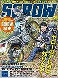 SEROW ONLY vol.3 (セローオンリー) [雑誌]