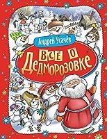 Vse o Dedmorozovke (in Russian)