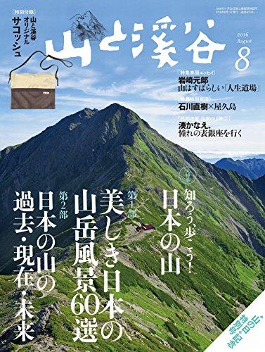 山と溪谷 2016年8月号 山の日特別企画「知ろう、歩こう! 日本の山」見る・登る 美しき日本の山岳風景60選、知る・考える 日本の山の過去・現在・未来 特別付録 山と溪谷オリジナルサコッシュ付の詳細を見る
