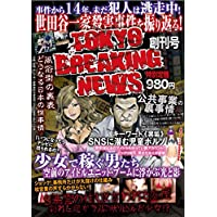 TOKYO BREAKING NEWS