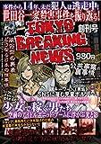 TOKYO BREAKING NEWS[LPSS-0001][DVD] 製品画像