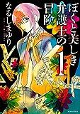 ぼくと美しき弁護士の冒険(1) (ARIAコミックス)
