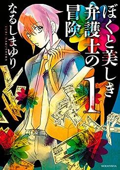 [なるしまゆり]のぼくと美しき弁護士の冒険(1) (ARIAコミックス)