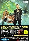 時空刑事1973 ライフ・オン・マース DVD-BOX II 画像