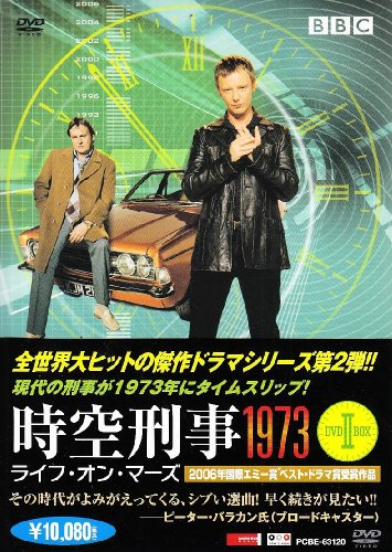 時空刑事1973 ライフ・オン・マース DVD-BOX IIの詳細を見る