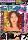 ニャン2倶楽部Z (ゼット) 2007年 03月号 [雑誌]