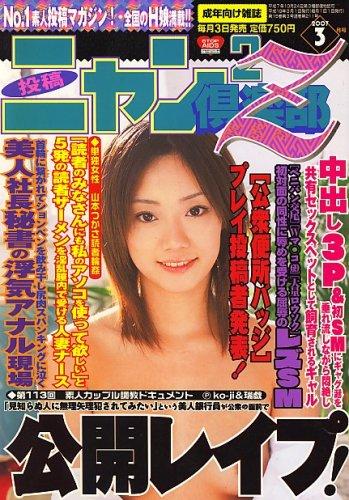 ニャン2倶楽部Z (ゼット) 2007年 03月号 thumbnail