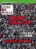 こころと脳のサイエンス 03 (別冊日経サイエンス 178)