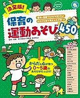 決定版!保育の運動あそび450 (しんせい保育の本)