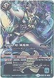 バトルスピリッツ 超・風魔神(Xレア) / 十二神皇編 第4章 / シングルカード BS38-CP02