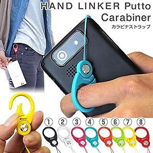 HandLinker Putto ハンドリンカー プット 携帯ストラップ 落下防止 カラビナ/レッド
