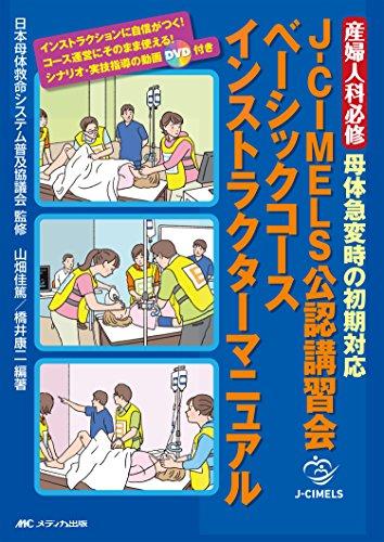 J-CIMELS公認講習会ベーシックコース インストラクターマニュアル: 産婦人科必修 母体急変時の初期対応