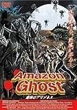Amazon Ghost~密林のアマゾネス [DVD]