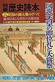 別冊歴史読本 図説 天皇の即位礼と大嘗祭 1988年11月号