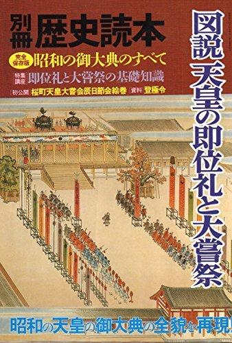 別冊歴史読本 図説 天皇の即位礼と大嘗祭 1988年11月号の詳細を見る