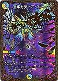 デュエルマスターズ新6弾/DMRP-06/G4/アルカディア・スパーク