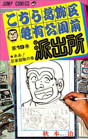 こちら葛飾区亀有公園前派出所 (第19巻) (ジャンプ・コミックス)の詳細を見る
