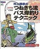 村上晴彦のつねきち流バス岸釣りテクニック―完全保存版 (エイムック 190 BASS WORLD HOW TO SERIES)