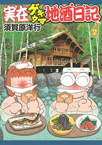 実在ゲキウマ地酒日記(2) (イブニングコミックス)