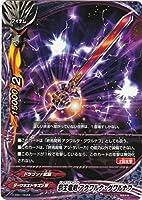フューチャーカードバディファイト 邪王竜剣 アクワルタ・グワルナフ D-SS01/0044 ネオドラゴニック・フォース&終焉の翼