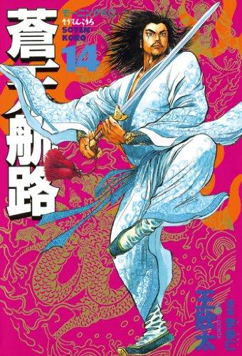 蒼天航路(14) (モーニングコミックス)