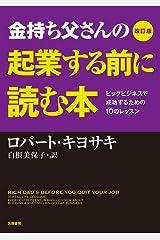 改訂版 金持ち父さんの起業する前に読む本: ビッグビジネスで成功するための10のレッスン (単行本) 単行本