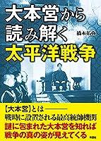 大本営から読み解く太平洋戦争