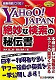 とっておきの秘技 Yahoo! JAPAN絶妙な検索の秘伝書