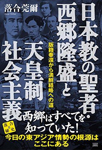 日本教の聖者・西郷隆盛と天皇制社会主義 —版籍奉還から満鮮経略への道― (落合秘史)
