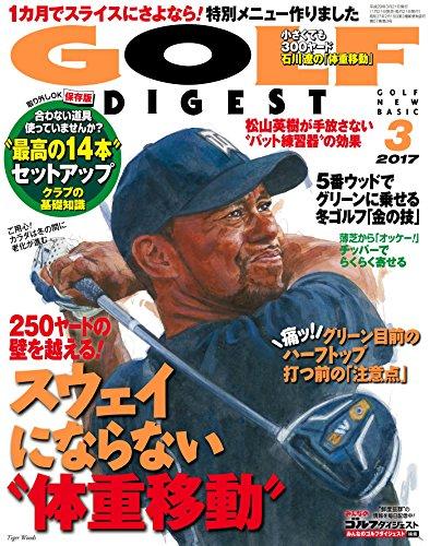 ゴルフダイジェスト 2017年 03月号 [雑誌]