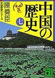 中国の歴史(七) (講談社文庫)