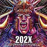 202X (完全数量限定盤)(グッズ:「202X」バーチャル3Dフィギュア(ARマーカーピック3枚セット)付)/