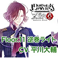 DIABOLIK LOVERS ZERO Floor.11 逆巻ライト CV.平川大輔