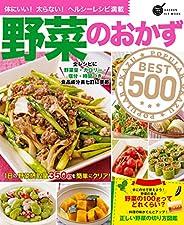 野菜のおかずBEST500 (学研ヒットムック)