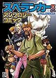 スペランカー アンソロジーコミック / COMIC RUSH編集部 のシリーズ情報を見る