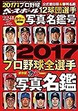 2017プロ野球全選手カラー写真名鑑号 2017年 2/24 号 [雑誌]: 週刊ベースボール 別冊