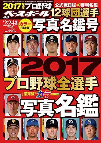 2017 プロ野球全選手カラー写真名鑑号 (週刊ベースボール 2017年2/24号増刊) -