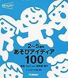2~5歳児 あそびアイディア100―普段・ちょこっと・異年齢・親子 (保育力UPシリーズ)