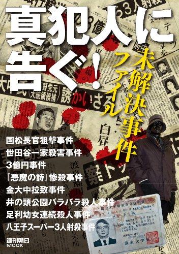 未解決事件ファイル 真犯人に告ぐ (週刊朝日MOOK)の詳細を見る