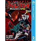 ヴィジランテ-僕のヒーローアカデミア ILLEGALS- 2 (ジャンプコミックスDIGITAL)