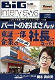 パートのおばさんが東証一部企業BOOK-OFFの社長になった! (ビッグインタビューズ)