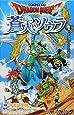 ドラゴンクエスト 蒼天のソウラ 1 (ジャンプコミックス)