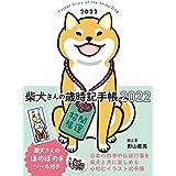 柴犬さんの歳時記手帳2022 ([バラエティ])