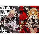 殺戮の天使 1-2巻 新品セット