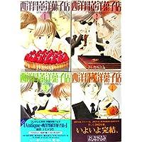 西洋骨董洋菓子店 コミック 全4巻完結セット(Wings comics)