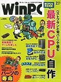 日経WinPC(ウィンピーシー)2012年2月号