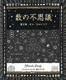 数の不思議:魔方陣・ゼロ・ゲマトリア アルケミスト双書