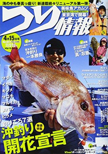 つり情報 2017年 4/15 号 [雑誌]